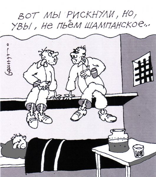 Карикатура: Кто не рискует, тот не пьет шампанское, Юрий Санников