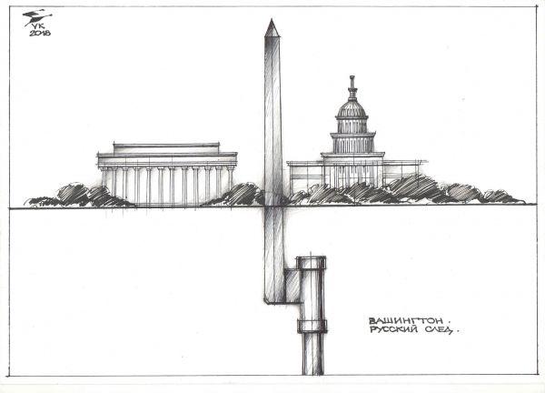 Карикатура: Вашингтон . Русский след . Американцы всегда ищут русский след там , где его нет ., Юрий Косарев