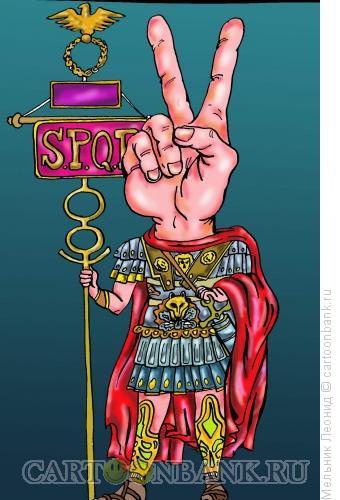 Карикатура: Виктория!, Мельник Леонид