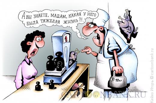 Карикатура: Жертва тяжелой жизни, Кийко Игорь