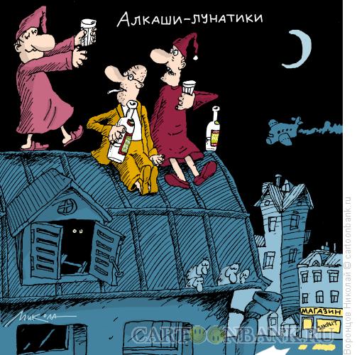 Карикатура: Алкаши-лунатики, Воронцов Николай