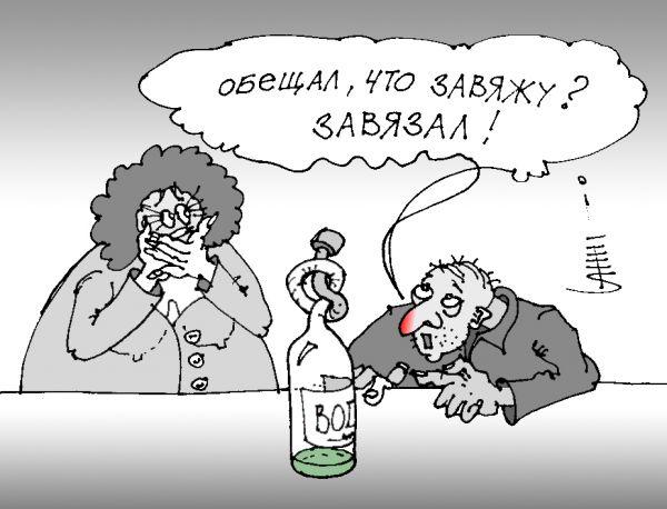 Карикатура: И завязал, Юрий Санников