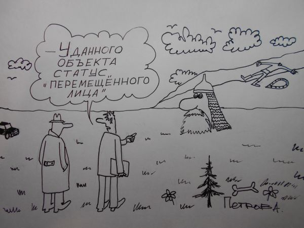 Карикатура: Перемещенное лицо, Петров Александр