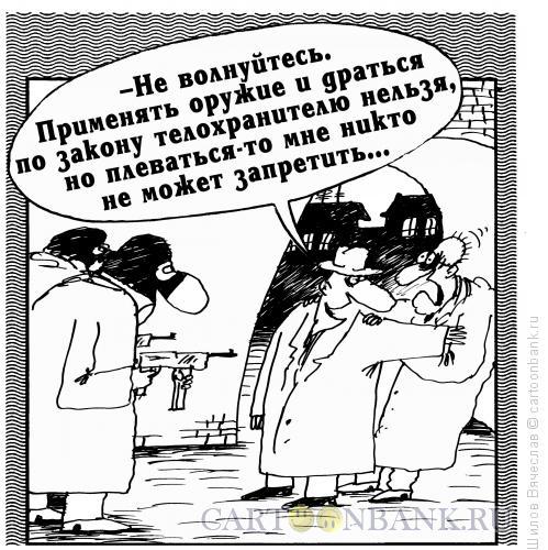 Карикатура: Телохранитель, Шилов Вячеслав