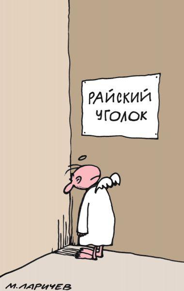 Карикатура: Уголок, Михаил ларичев