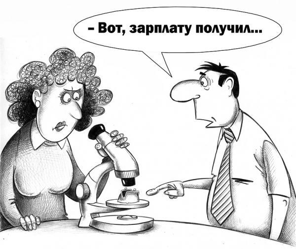 Карикатура: Зарплата, Сергей Корсун