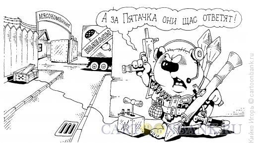 Карикатура: Месть, Кийко Игорь