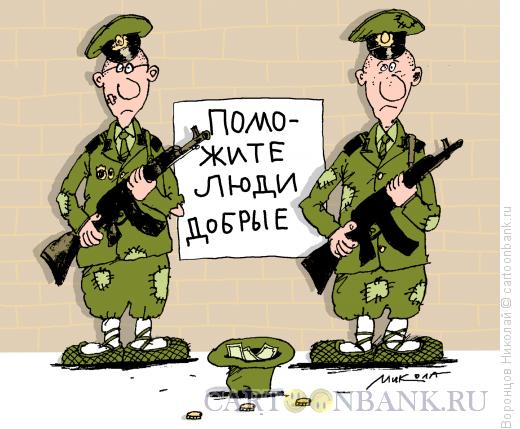 Карикатура: Военные, Воронцов Николай
