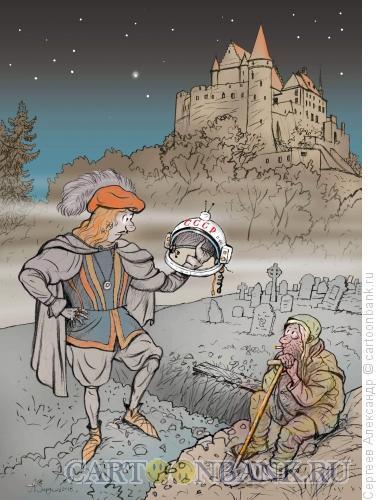 Карикатура: HAMLET and HELMET, Сергеев Александр