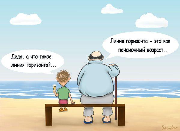 Карикатура: Пенсионный возраст, Сандро