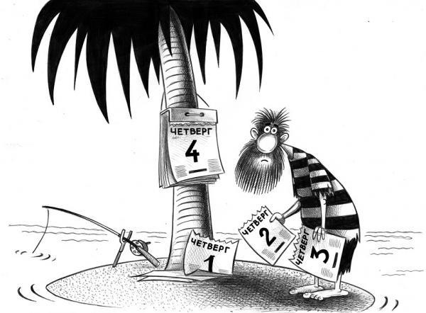 Карикатура: Пятницы нет, Сергей Корсун