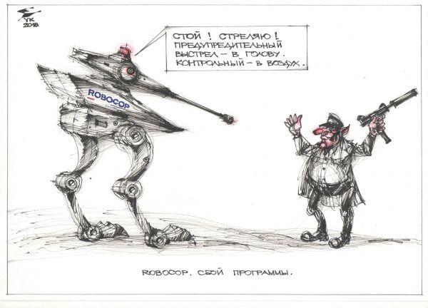 Карикатура: ROBOCOP . Сбой программы ., Юрий Косарев
