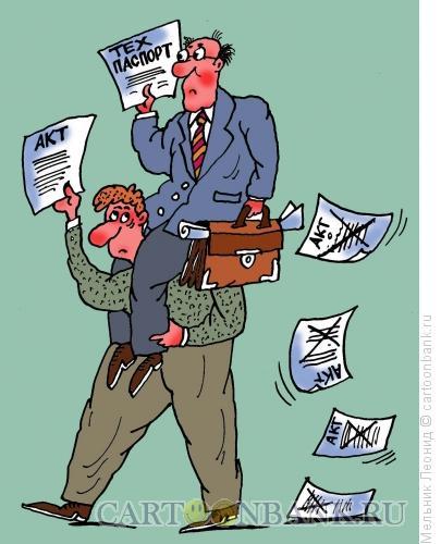 Карикатура: Акт приемки, Мельник Леонид