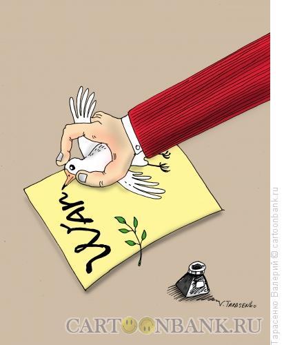Карикатура: Писака, Тарасенко Валерий