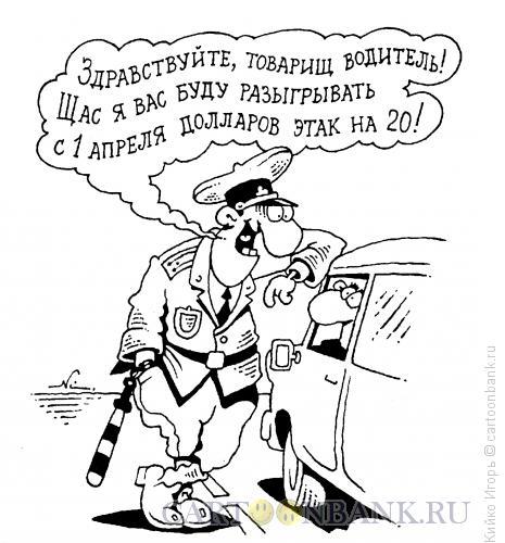 Карикатура: Инспектор-шутник, Кийко Игорь