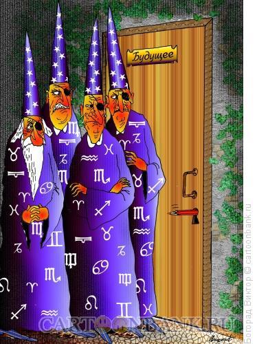 Карикатура: Пророки, Богорад Виктор