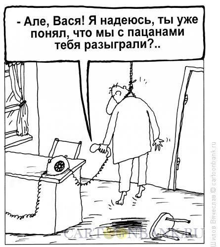 Карикатура: Розыгрыш, Шилов Вячеслав