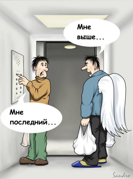 Карикатура: В лифте, Сандро