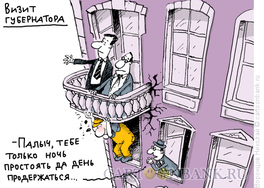 Карикатура: Визит губернатора, Воронцов Николай