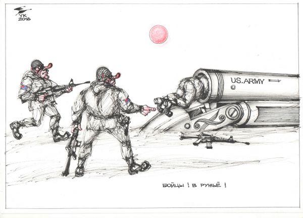 Карикатура: Бойцы ! В ружье !, Юрий Косарев