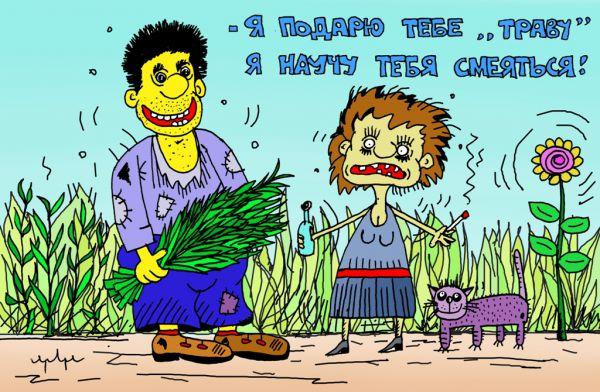 Карикатура: для счастья немного надо, leon2008