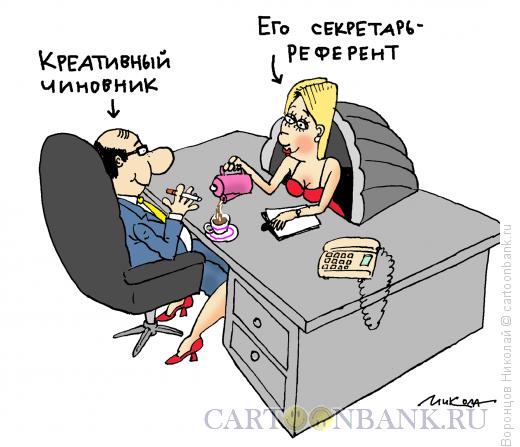 Карикатура: Креативный чиновник, Воронцов Николай