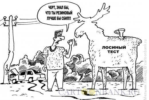 "Карикатура: \"" ??????? ????\"", Мельник Леонид"
