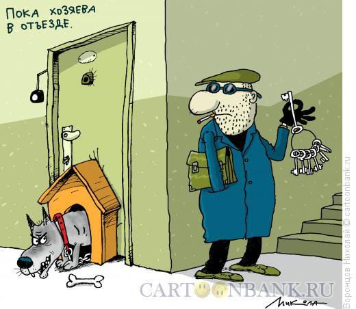 Карикатура: Грабитель, Воронцов Николай