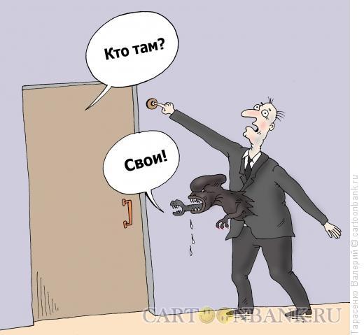 Карикатура: Неждали, Тарасенко Валерий