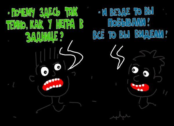 Карикатура: опыт не спрячешь, leon2008