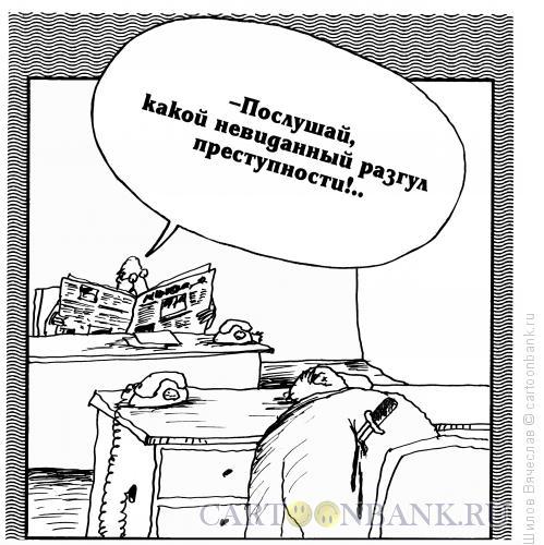 Карикатура: Разгул преступности, Шилов Вячеслав