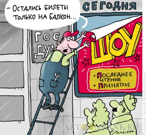 Карикатура: Госдума, Воронцов Николай
