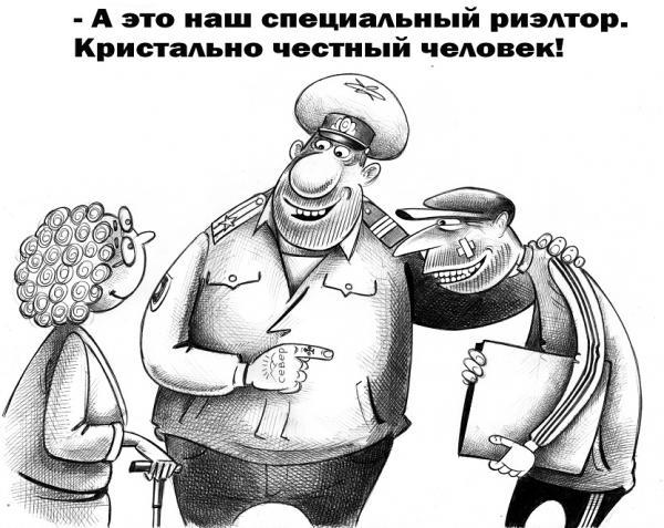 Карикатура: Риэлтор, Сергей Корсун