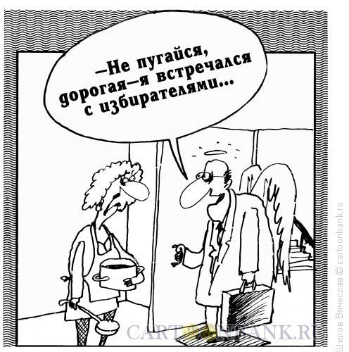 Карикатура: Возвращение со встречи, Шилов Вячеслав