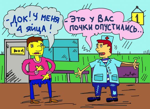 Карикатура: аномалия развития, leon2008