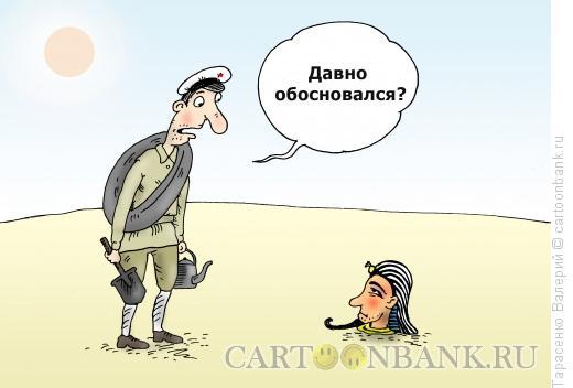 Карикатура: Белое солнце, Тарасенко Валерий