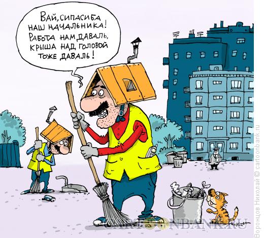 Карикатура: Гастарбайтеры, Воронцов Николай