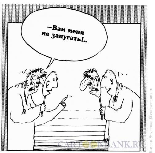 Карикатура: Маски, Шилов Вячеслав