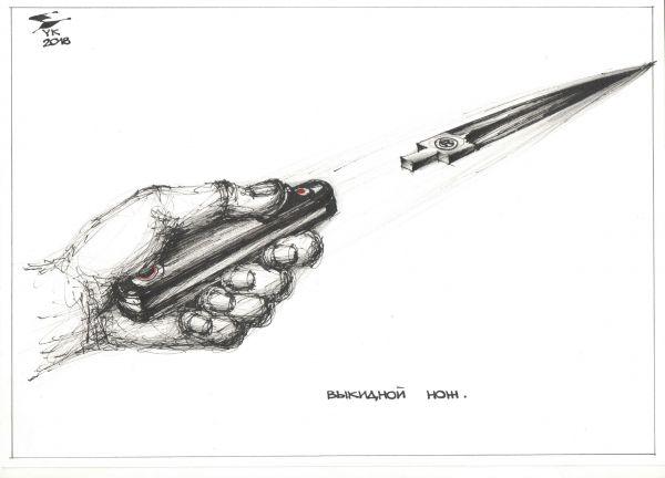 Карикатура: Выкидной нож ., Юрий Косарев