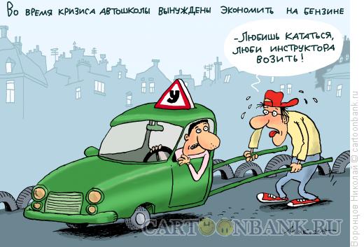 Карикатура: Инструктор, Воронцов Николай