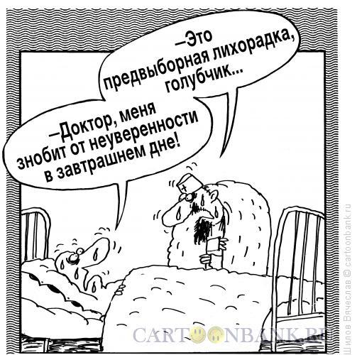 Карикатура: Предвыборная лихорадка, Шилов Вячеслав