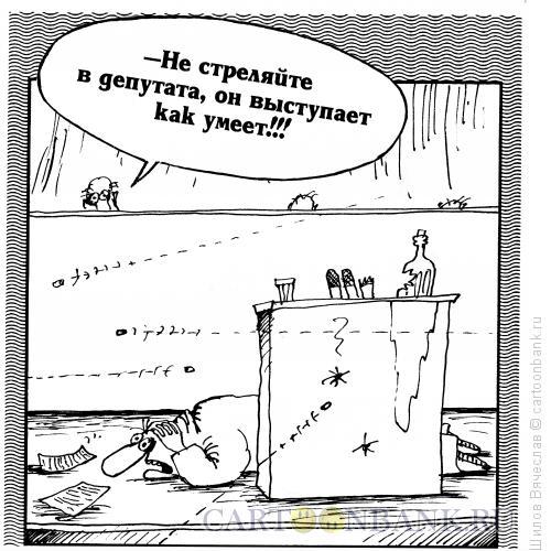 Карикатура: Депутат и пули, Шилов Вячеслав