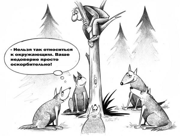 Карикатура: Недоверие, Сергей Корсун