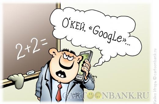 Карикатура: Интернет-подсказка, Кийко Игорь