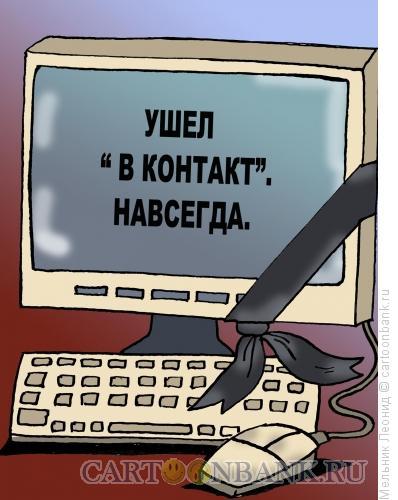 Карикатура: Ушел навсегда, Мельник Леонид