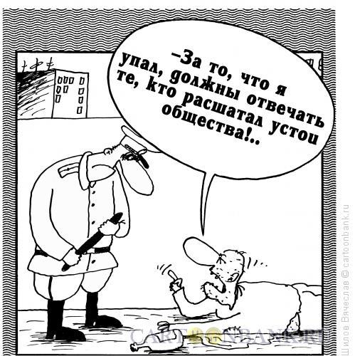 Карикатура: Устои, Шилов Вячеслав