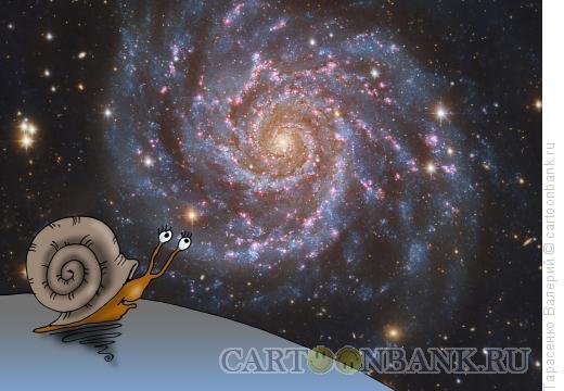 Карикатура: Галактическая улитка, Тарасенко Валерий