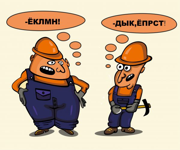 Карикатура: Носители языка., somnambula