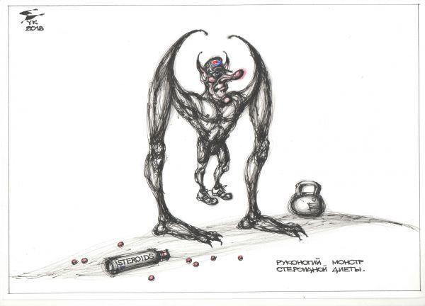 Карикатура: Руконогий монстр стероидной диеты ., Юрий Косарев