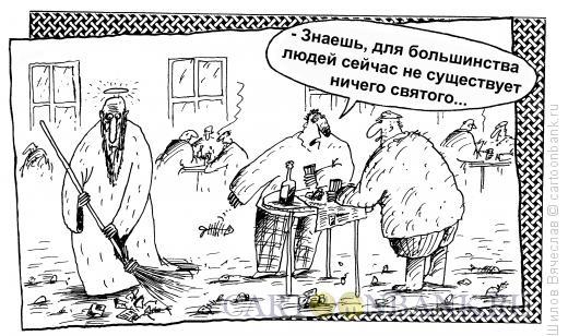 Карикатура: Святой, Шилов Вячеслав